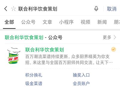 关注联合利华饮食策划微信公众号领红包