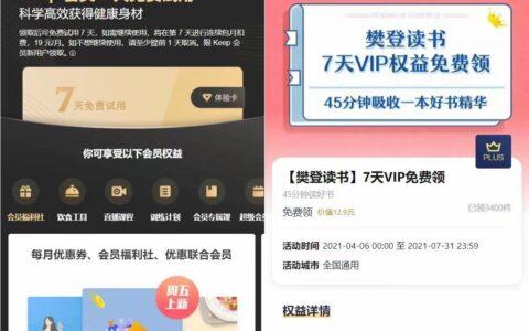 免费7天Keep会员!!樊登读书七天VIP卡!!
