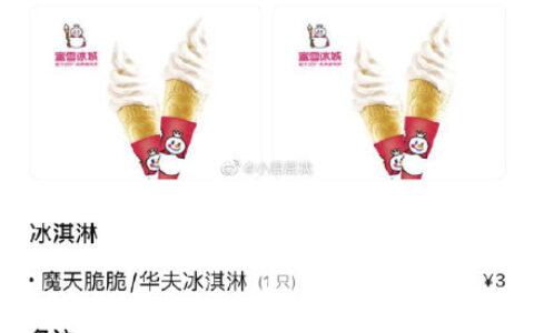 """大众点评 搜索""""蜜雪冰城""""0.99元甜筒"""
