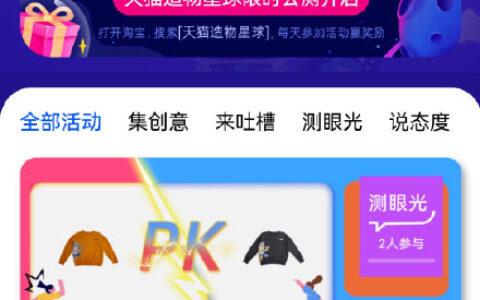 手淘搜【有奖问答】pk这个还可以领2元红包