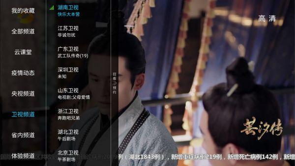 亿家直播TV-v1.1.9清爽版 无广告