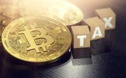 科普:你需要知道关于比特币和税收的知识