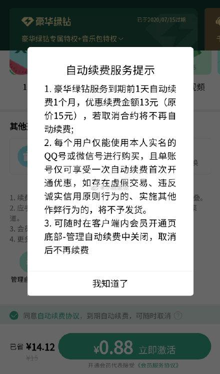 屁屁,QQ会员中心界面豪华绿钻一个月0.88(受邀,我没