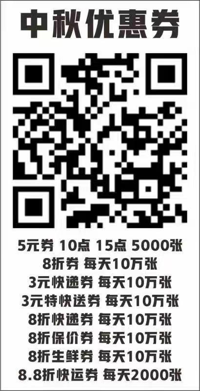 京东寄快递优惠券