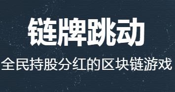 【重视】链牌跳动LT:简单注册获30枚分红币(斗地主挖矿)