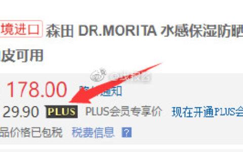 plus价格【29】森田 DR.MORITA 水感保湿防晒霜50gSPF5