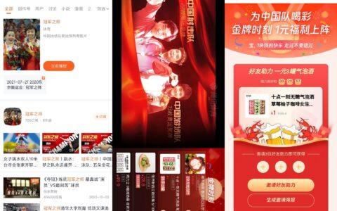 """【腾讯视频1元撸3罐气泡酒】打开APP搜索""""冠军之师""""-"""