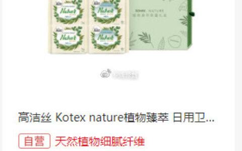 12点秒杀限量、10高洁丝 Kotex nature植物臻萃 日用卫