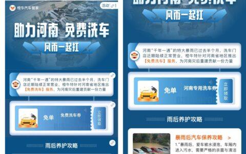 【河南地区领免费洗车服务】微信打开点图参与->需到附