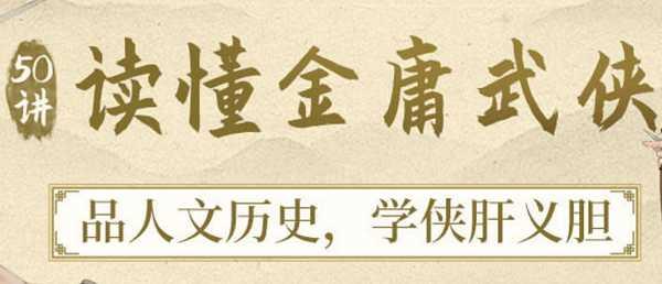 50讲读懂金庸武侠【完结】