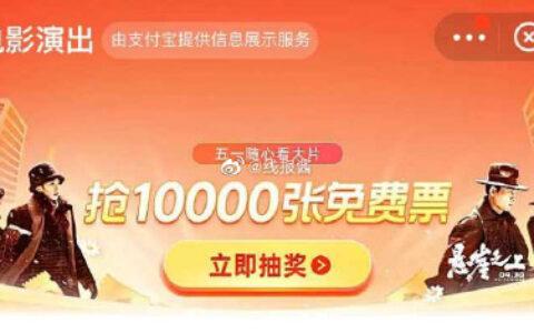 """支付宝搜""""淘票票""""抽取1万张电影票"""