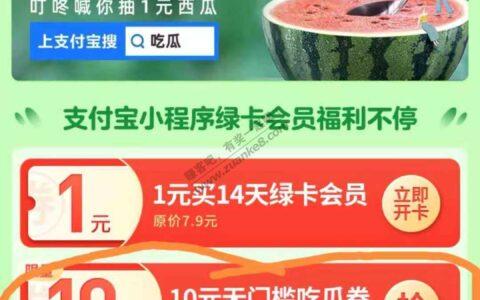 叮咚买菜会员2块8买一个西瓜