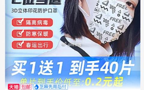 爹地宝贝旗舰店,3D立体3层防护口罩50只【9.9】爹地宝