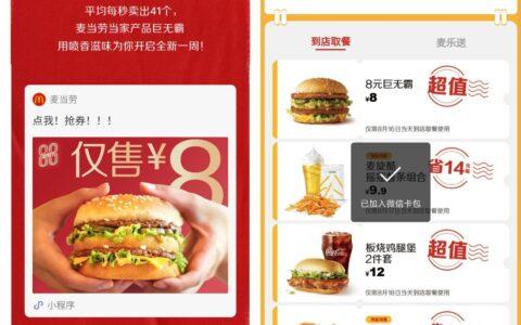 麦当劳8元吃巨无霸汉堡->微信打开参与->正要去吃的可