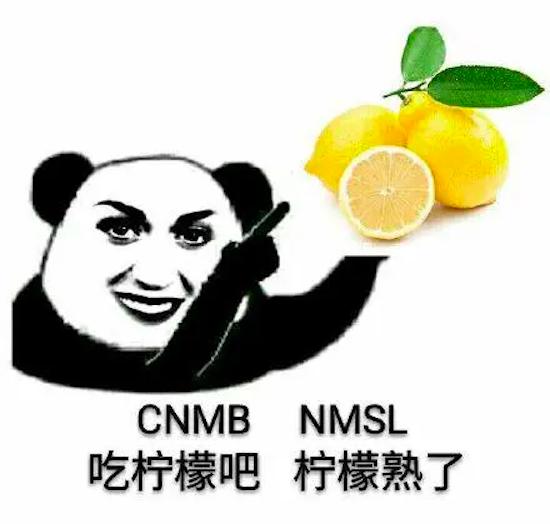 """网络用语""""柠檬精""""是什么意思?"""