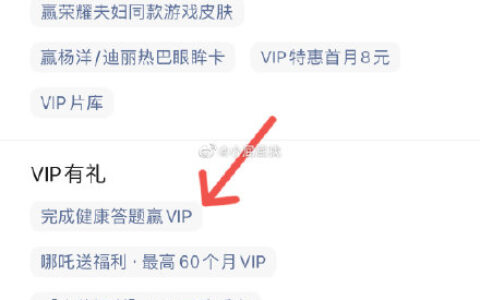 "wx关注腾讯视频VIP 菜单栏""完成健康答题赢VIP"",答"