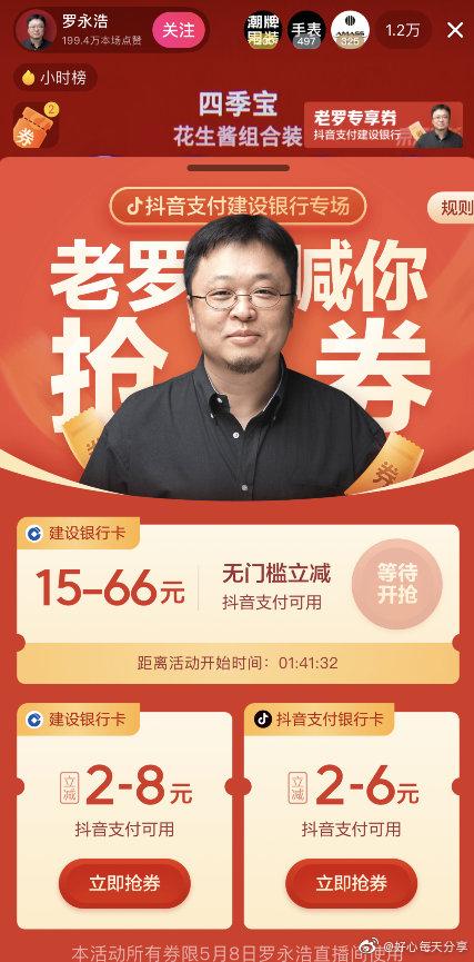 【抖音】app搜【罗永浩】20点 今天是健康支付券,最少
