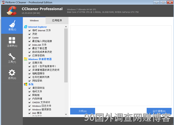 乐呵赚新手网赚用清理工具CCleaner v5.35