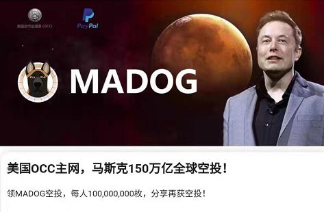 MADOG马犬币,据说是马斯克Musk基金推出,提交OCC钱包收币地址,获得1亿枚MADOG空投,每邀请10人再得1亿币!