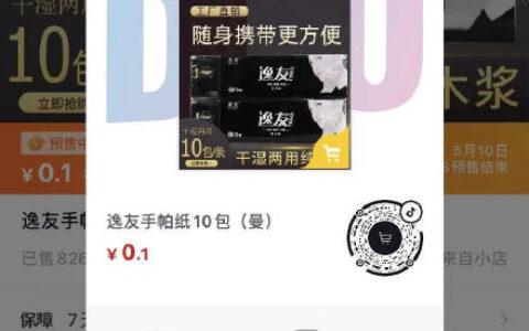 【抖音】0.1元购手帕纸10包