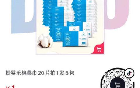 【抖音】棉柔巾1包邮