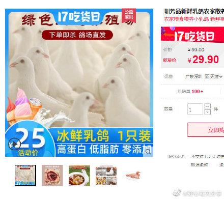 冰鲜乳鸽1只200g 反馈宝贝下领到8元首单红包 凑149-15