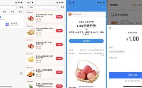 【多点1元撸苹果/山药薄片】可多撸->支付宝搜索【消费