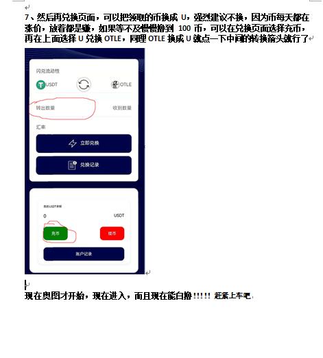 OTLE(奥图):火币生态链HECO钱包授权链接得10币,每日签到得2币,邀请激励!