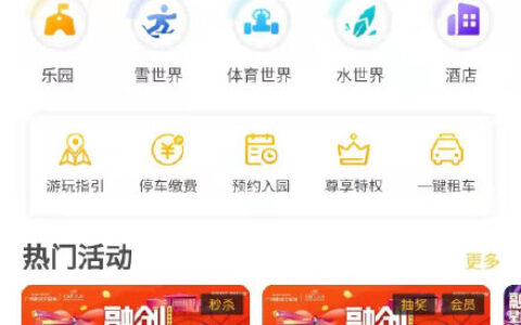 微信小程序搜【融创文旅俱乐部】定位广州,热门活动第