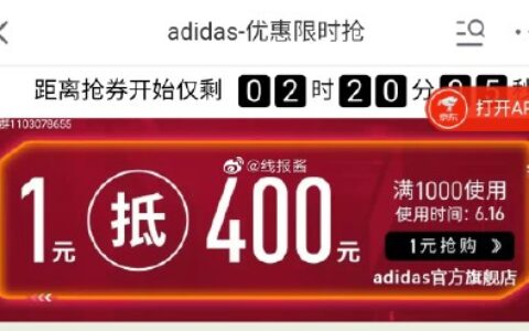 【0点预告】阿迪达斯1000-400