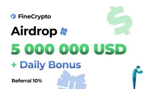 FineCrypto空投社区每人500FINE令牌,每 24 小时可以领取奖励 3 FINE