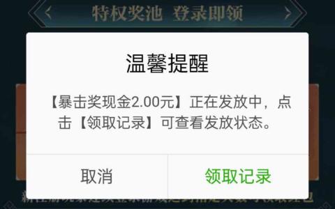 新剑仙情缘2元红包
