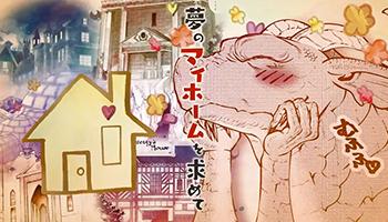 「龙族买房」第七卷宣传CM公开