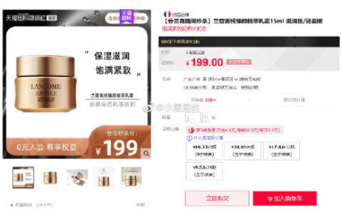 价格还不错店铺会员中心10积分可兑换399-40券【会员直