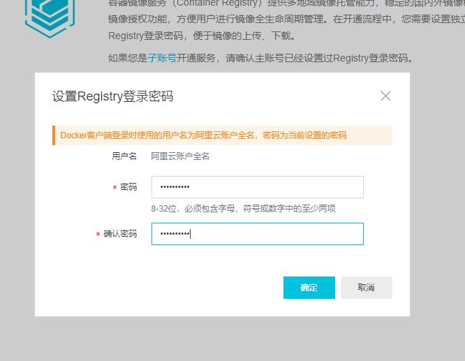 利用免费Docker-阿里云容器镜像服务搭建无限容量不限速的网盘