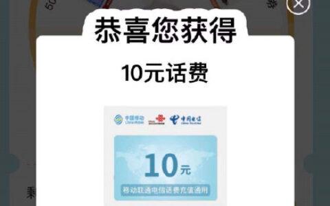 【农行】反馈浙江农行卡用户 除宁波试试抽奖话费 #/Sh