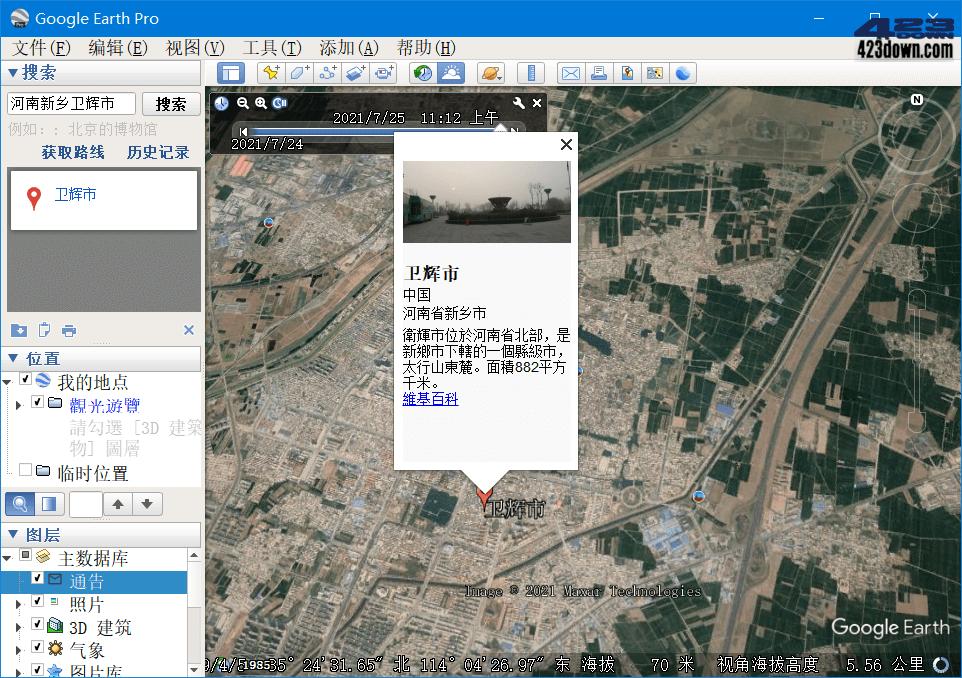 谷歌地球PC版 Google Earth Pro 7.3.4.8248