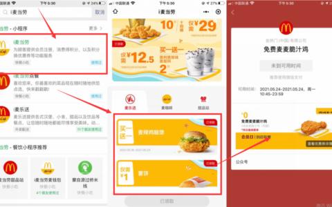 【新一期0元吃麦麦脆汁鸡】微信小程序【i麦当劳】->在