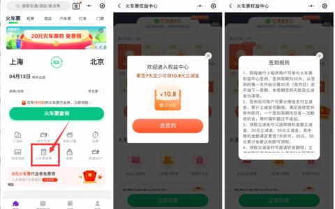 """【同程领10.8元火车票立减金】微信小程序搜索""""同程旅"""