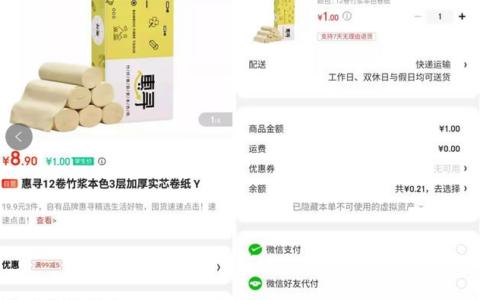 京东极速版1元包邮购买12券抽纸,打开链接跳转到京东