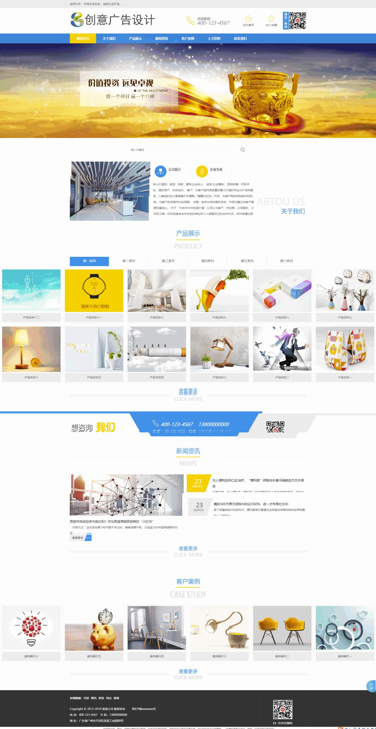 基于ThinkPHP5框架开发的响应式H5创意广告设计制作企业网站PHP源码 PHP框架 第1张