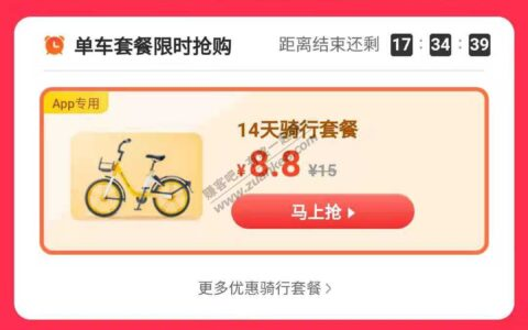 【0.01美团单车月卡】