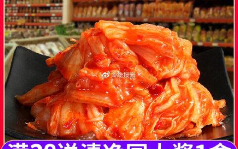 韩宗府辣白菜450g*2袋【5.9】韩宗府正宗辣白菜韩国泡