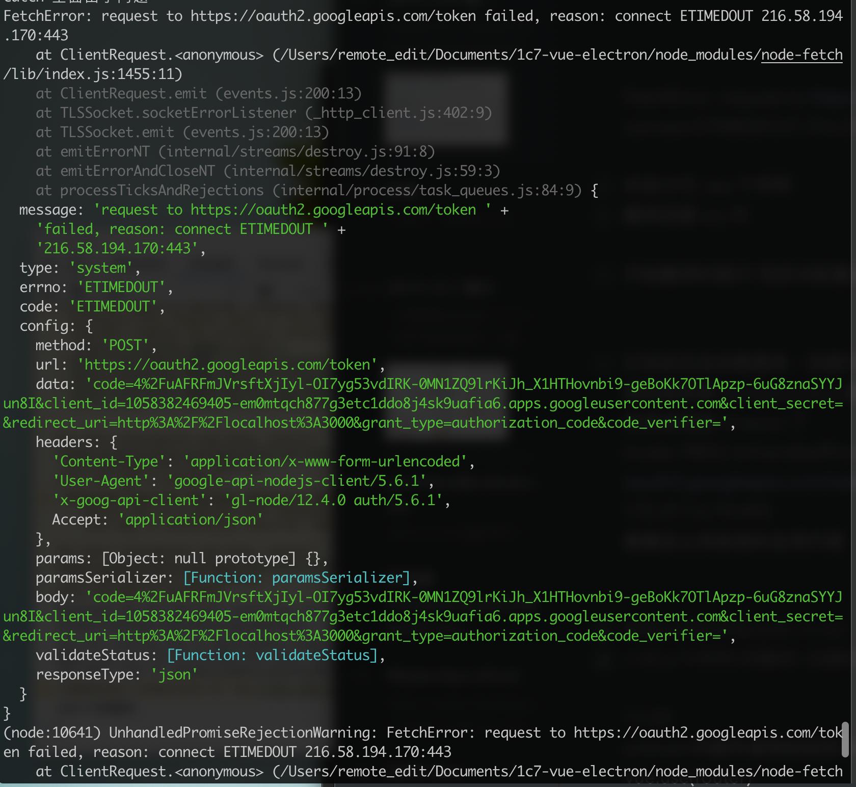 Google Indexing API-nodejs exception-极客中心