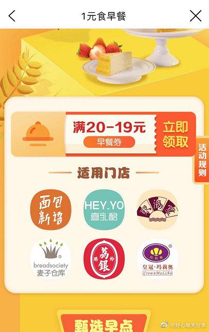 【建行生活】小伙伴坐标广州,建行生活app有20-19元的