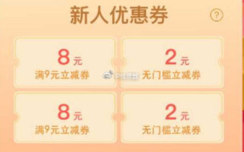 """微信小程序搜索【韵达快递】--首页顶部滚动图""""8元无"""