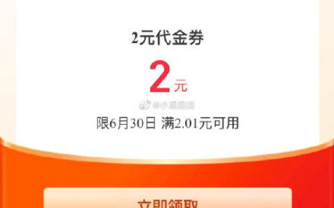 """支付宝APP 搜索""""十荟团""""小程序,弹出2券"""