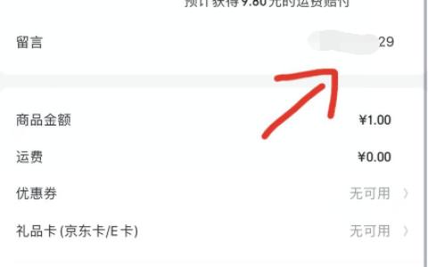 京东1充2三网话费车--收货手机号+留言手机号坐等