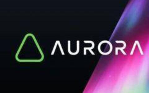 三分钟读懂 NEAR 刚刚上线的 EVM 兼容链 Aurora