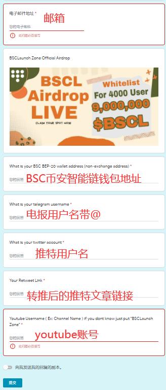 BSCLaunch Zone空投上线,完成社交媒体任务并填写谷歌表单,4000 位随机用户列入空投白名单,每人获得 2250 BSCL(225 美元)